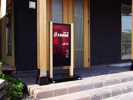 ほくさい ほくさい-2 看板【BISO-HOKUSAI2】