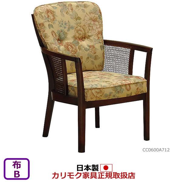 カリモク ダイニングチェア/コロニアル CC06モデル 平織布張 肘掛椅子【キャスター無し】【COM Bグループ】【CC0600】