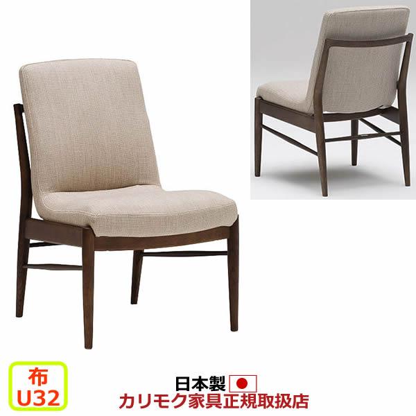 カリモク ダイニングチェア/ CD31モデル 平織布張 食堂椅子 【COM オークD・G・S/U32グループ】【CD3105-U32】