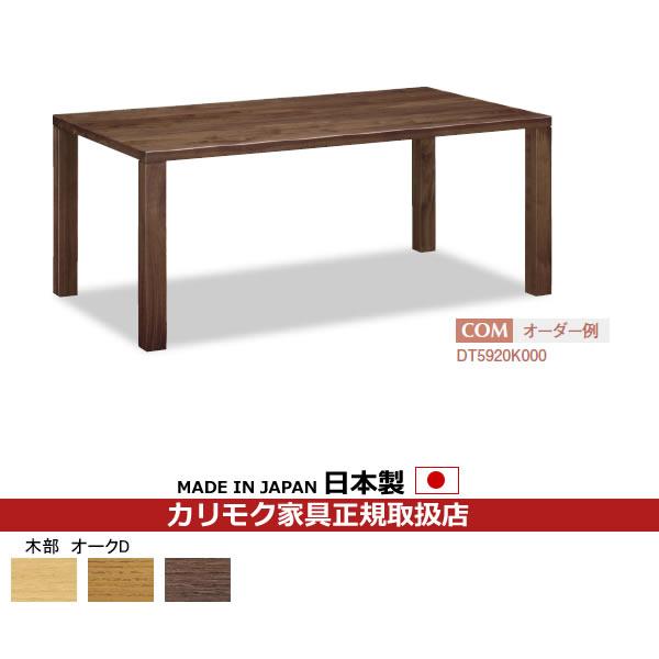カリモク ダイニングテーブル 40mm天板厚 幅2000mm 【COM オークD】【DT7420-OAK-D】