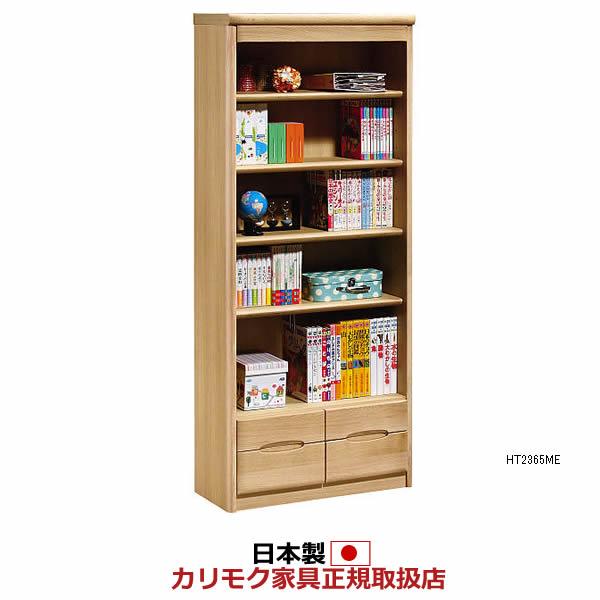 カリモク 本棚・書棚/ 書棚 幅725mm【HT2365】
