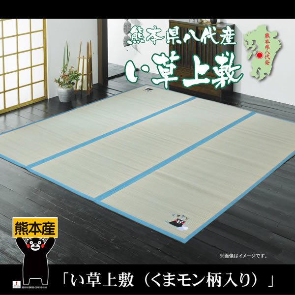 純国産 い草ラグカーペット 『くまモン 温泉』 約133×200cm【IK-1109550】