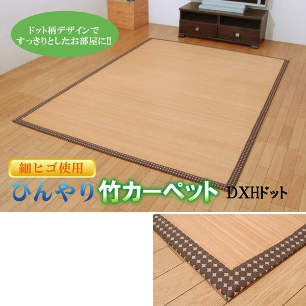 丈夫でひんやり 竹カーペット 『DXHドット』 130×180cm(中材:ウレタン)【IK-5339750】