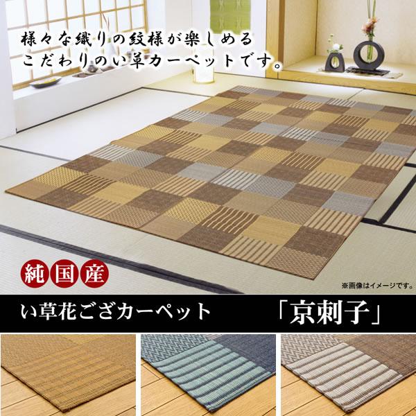 純国産 い草花ござカーペット 『京刺子』 3色対応 江戸間3畳(約174×261cm)【IK-4110103】