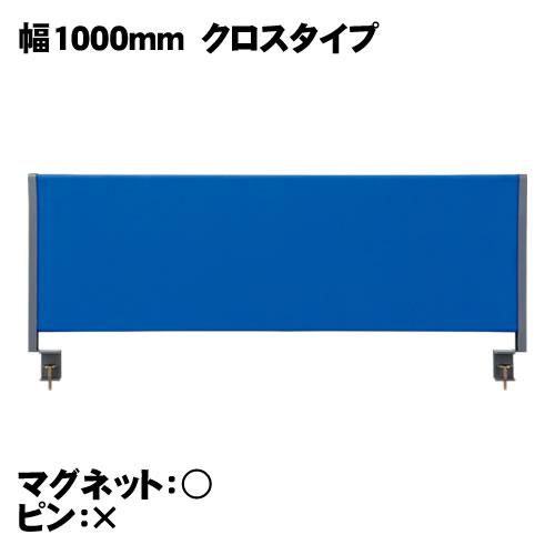 デスクトップパネル(クロスタイプ) 幅1000mm用【JT-YSP-C100】