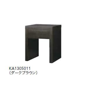 シモンズ ナイトテーブル KA1305011(ダークブラウン色:ウェズリー)【KA1305011】