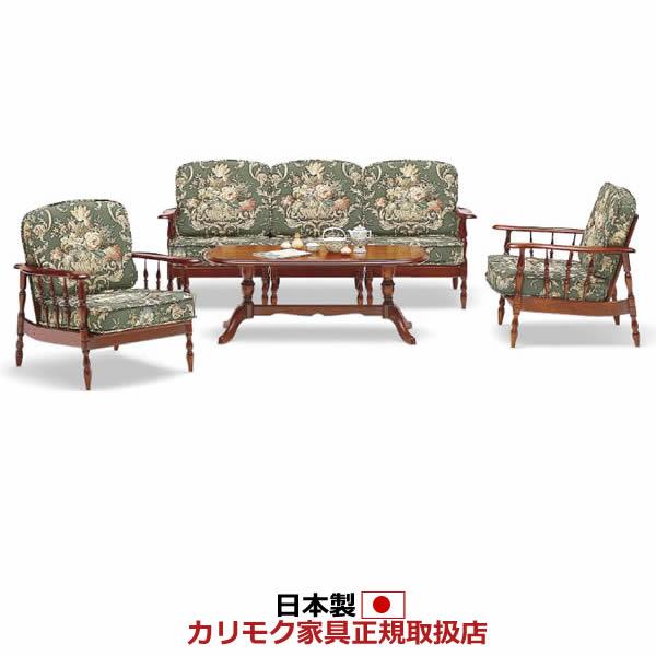カリモク ソファセット/コロニアル WC60モデル 平織布張椅子10点セット【WC6000-K-SET-1】