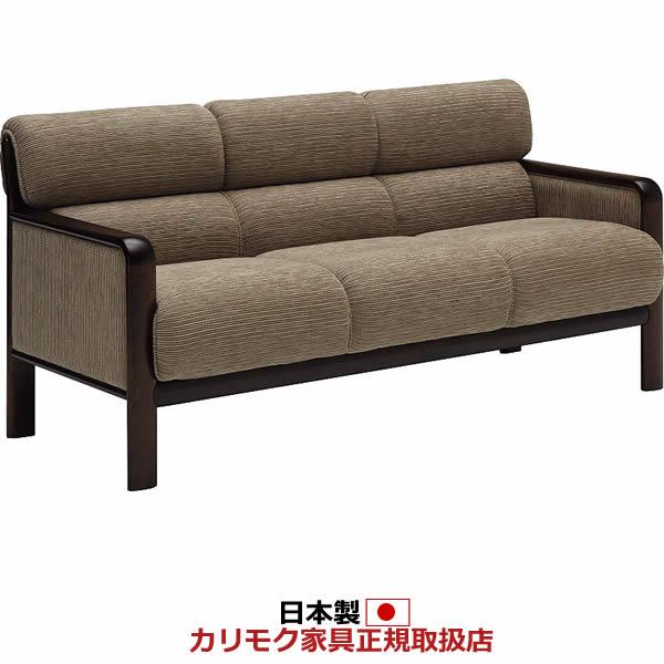 カリモク 応接ソファ /WS293モデル 平織布張 長椅子【WS2933AD】