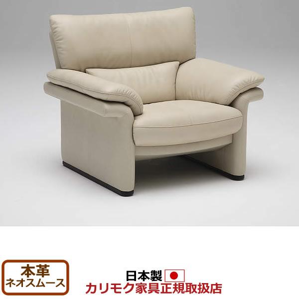 カリモク ソファ/ZU34モデル 本革張 肘掛椅子 【COM ネオスムース】【ZU3400-NS】