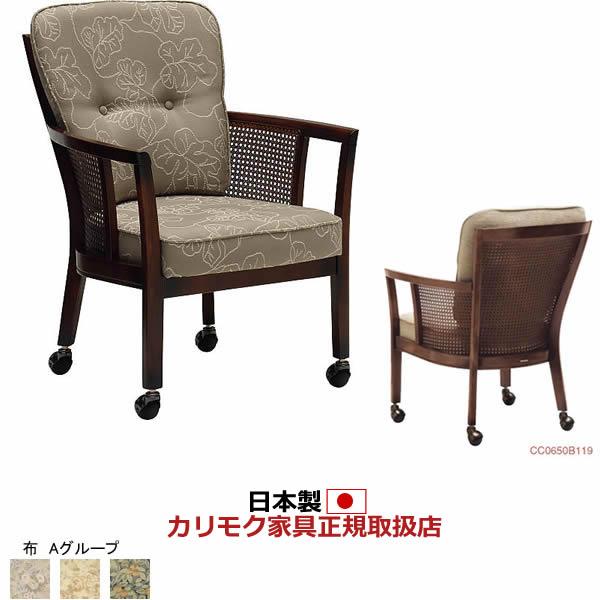 カリモク ダイニングチェア/コロニアル CC06モデル 布張 肘掛椅子 【キャスター付き】【COM Aグループ】【CC0650-A】