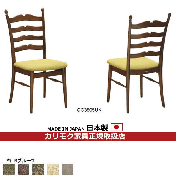 カリモク ダイニングチェア/コロニアル CC38モデル 平織布張 食堂椅子【COM Bグループ】【CC3805-B】
