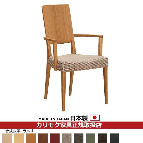 カリモク ダイニングチェア/ CU45モデル 合成皮革張 肘付食堂椅子 【COM オークD・G・S/ラルゴ】【CU4510-LA】