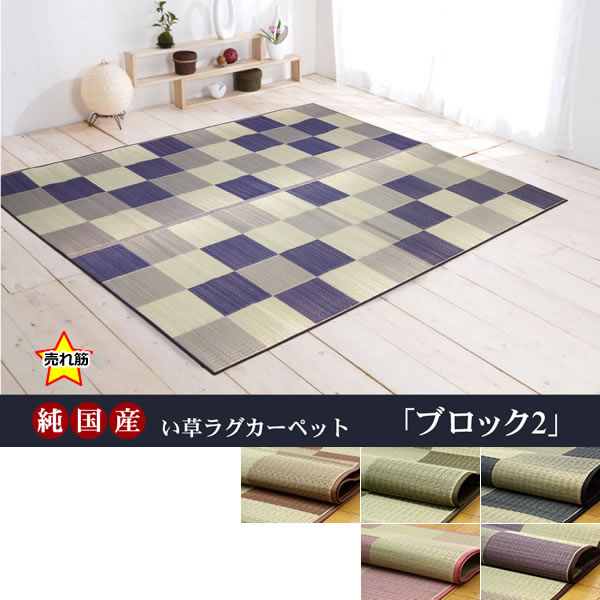 純国産 い草ラグカーペット 『ブロック2』 3色対応 約191×250cm【IK-8220430】
