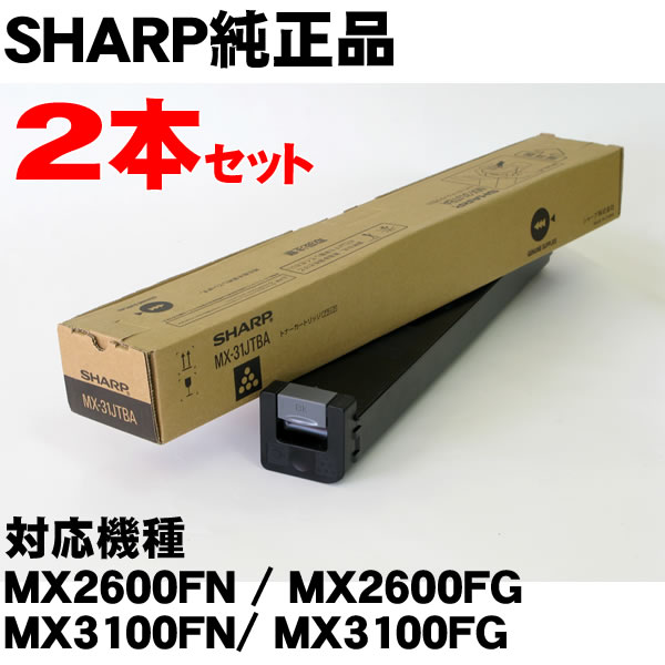 MX-31JTBA ブラック2本セット SHARP MX-2600FN/MX-3100FN/MX-2301FN用 国内純正トナー【純正MX-31JTBA ブラック2本セット】