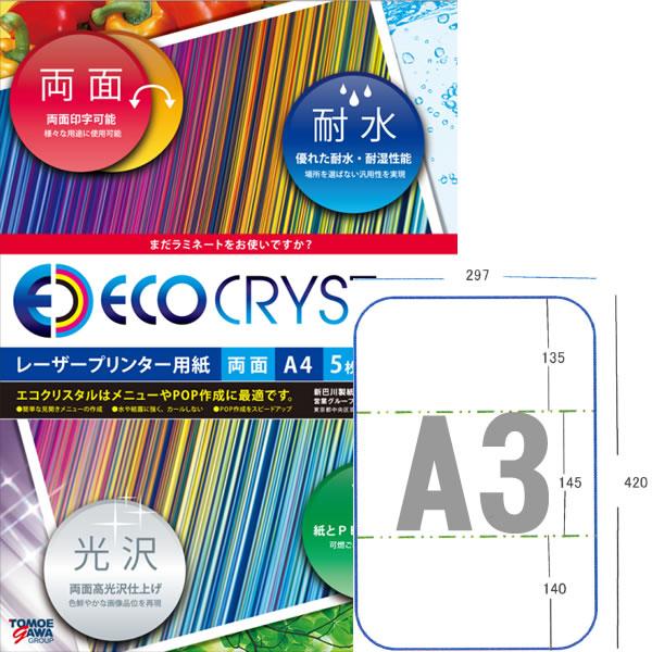エコクリスタルペーパー レーザープリンタ用耐水紙 A3 角丸・三つ折 250枚【TWD411A-A3G】
