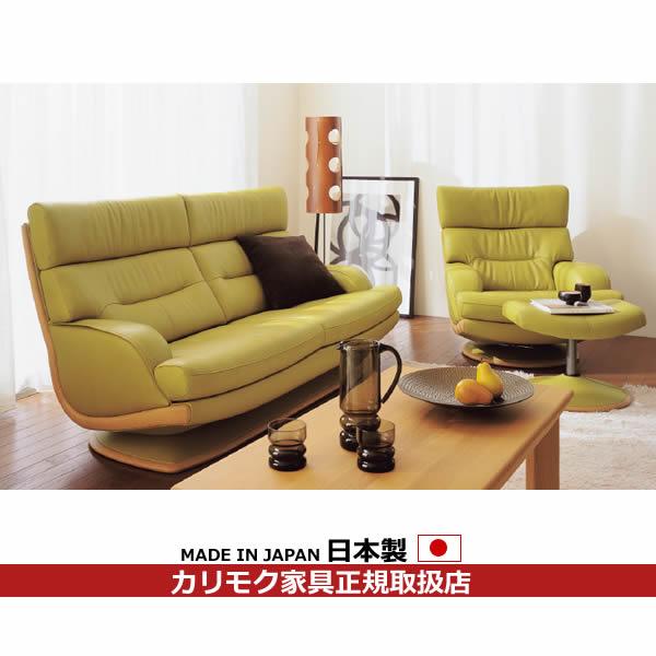 カリモク ソファセット/ ZT59モデル 本革張(外側:合成皮革)椅子3点セット【ZT5907SS-SET】