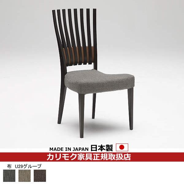 カリモク ダイニングチェア/ CS63モデル 布張 食堂椅子 【COM ホワイトアッシュF/U29グループ】 【CS6305-U29】