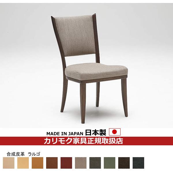 カリモク ダイニングチェア/ CT735モデル 合成皮革張 食堂椅子【肘なし】【COM オークD・G・S/ラルゴ】【CT7355-LA】