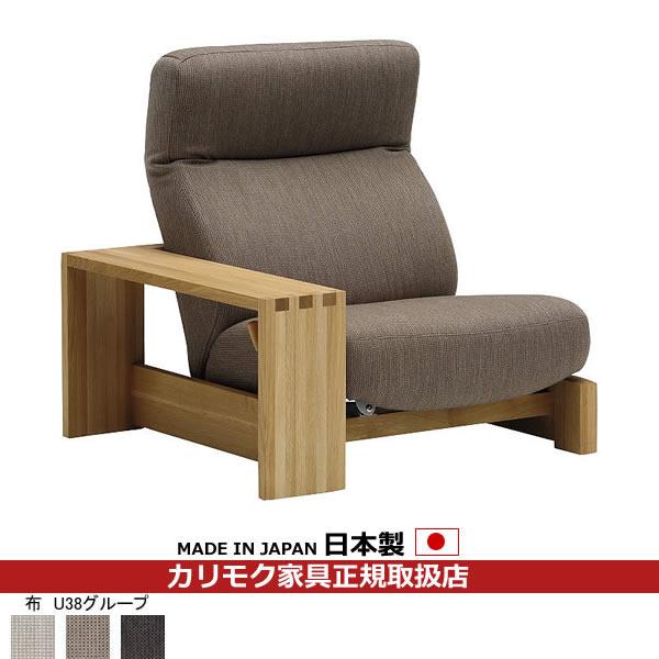 カリモク ソファ / WU72モデル 平織布張 右肘椅子 【COM オークD・G/U38グループ】【WU7208-U38】