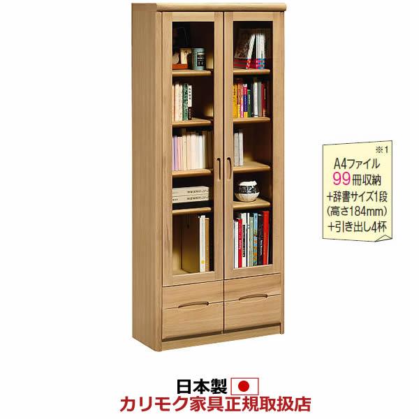 カリモク 本棚・書棚/ 書棚 幅725mm【HT2380】