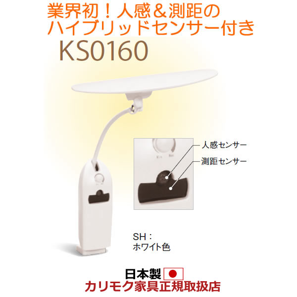 カリモク LEDスタンドライト・デスクライト(クランプ式) ホワイト 【数量限定モデル】【KS0160SH】