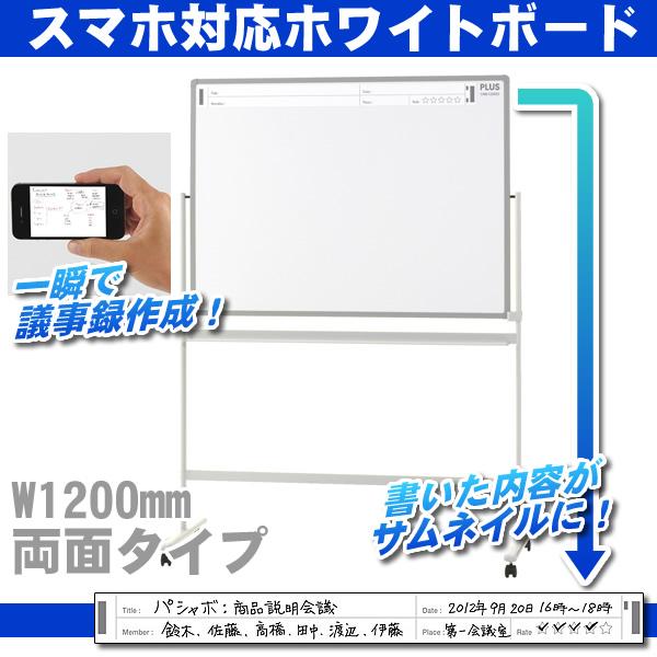 スマホ対応 脚付きホワイトボード「パシャボ」 両面 1200mm×900mm(423325)【SWB-1209SD】