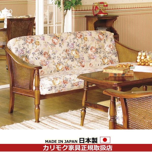 カリモク ソファ/コロニアル WC10モデル 平織布張 2人掛椅子【WC1002AK】