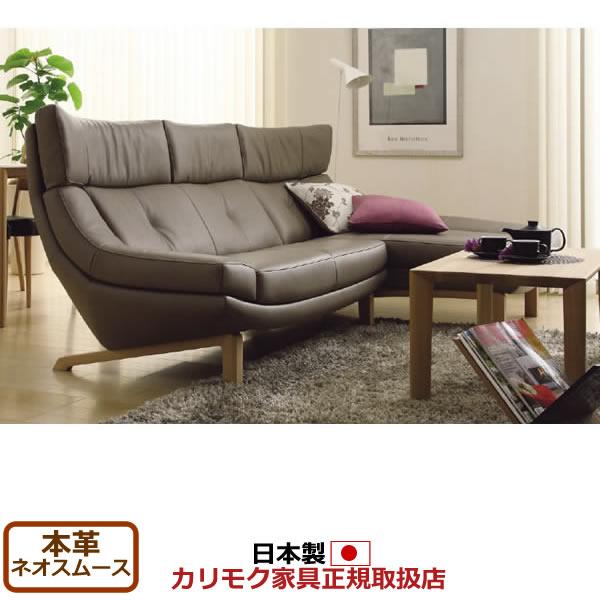 カリモク ソファセット/ZU46モデル 本革張 椅子2点セット(右肘2人掛椅子ロング+左肘シェーズロング) 【COM オークD・G・S/ネオスムース】【ZU46-SET-NS】