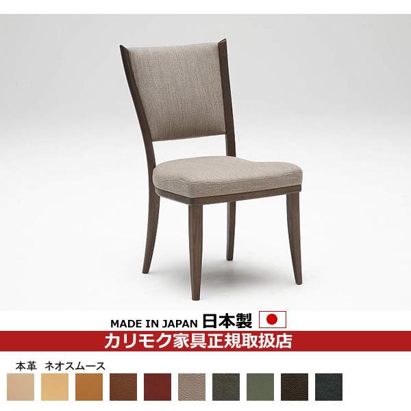 カリモク ダイニングチェア/ CT735モデル 本革張 食堂椅子【肘なし】【COM オークD・G・S/ネオスムース】【CT7355-NS】