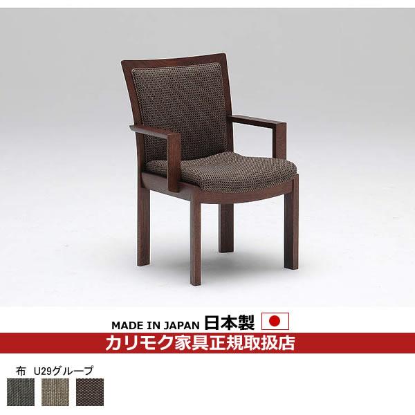 カリモク ダイニングチェア/ CU54モデル 布張 肘付食堂椅子 【COM オークD・G・S/U29グループ】【CU5400-U29】