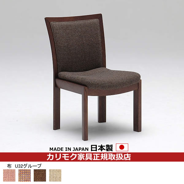 カリモク ダイニングチェア/ CU54モデル 布張 食堂椅子【肘なし】【COM オークD・G・S/U32グループ】【CU5405-U32】