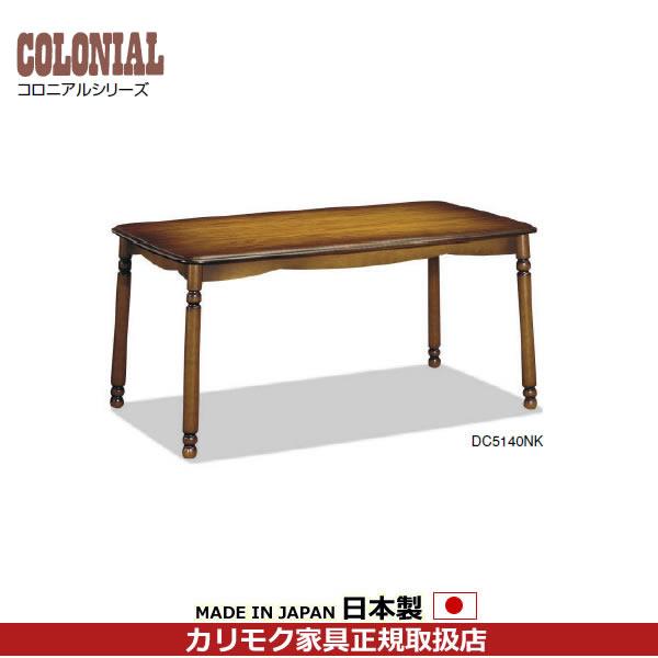 カリモク ダイニングテーブル/コロニアル 食堂テーブル 幅1500mm【DC5140NK】
