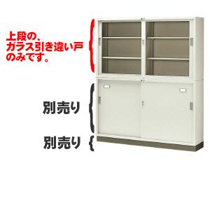 書庫キャビネット 引違い書庫 浅型 上置・下置両用 ガラス戸 (18461)【SG-603R】