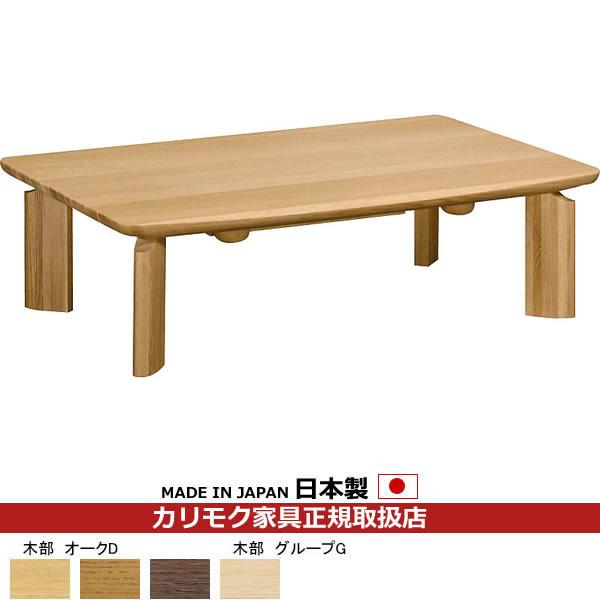 カリモク リビングテーブル/こたつテーブル 幅1200mm【TS7428】
