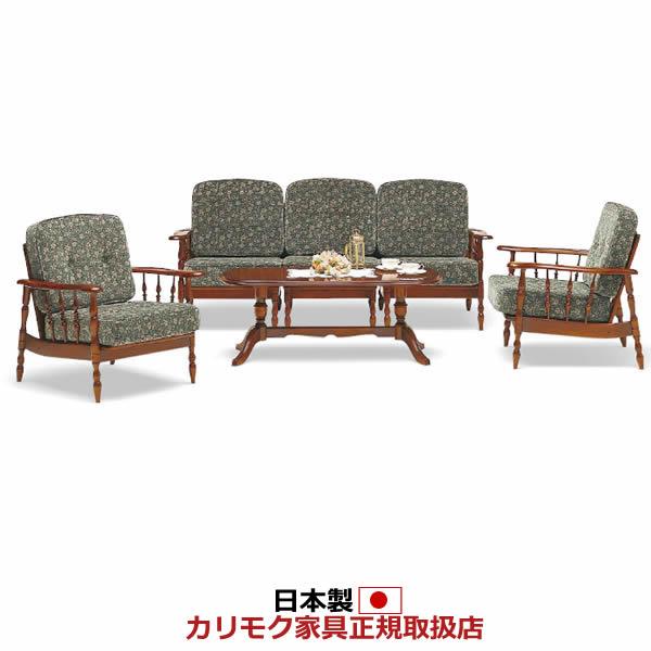 カリモク ソファ/コロニアル WC60モデル 平織布張椅子10点セット【WC6000-K-SET-0G5】