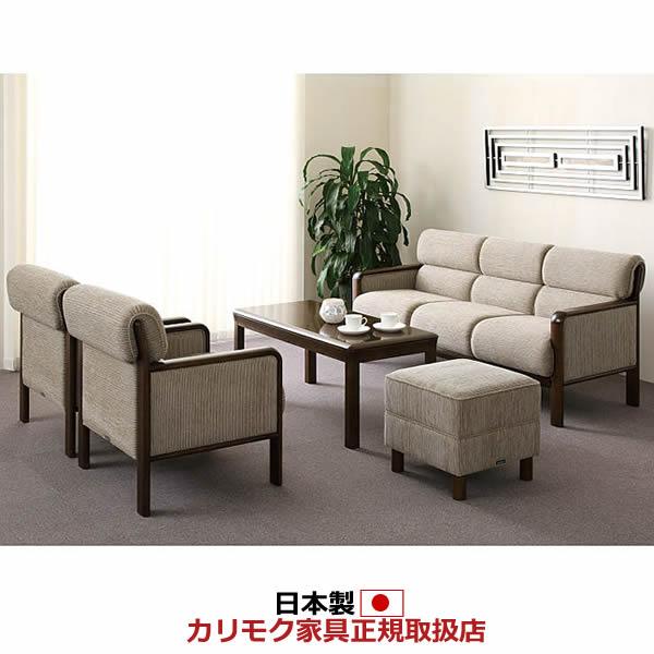 カリモク 応接セット/WS293モデル 平織布張椅子4点セット【WS2930AD-SET】