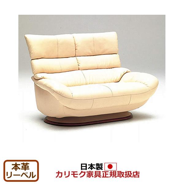 カリモク ソファ/ZT68モデル 本革張(外側:合成皮革) 2人掛椅子 【COM オークD/リーベル】【ZT6802-LB】