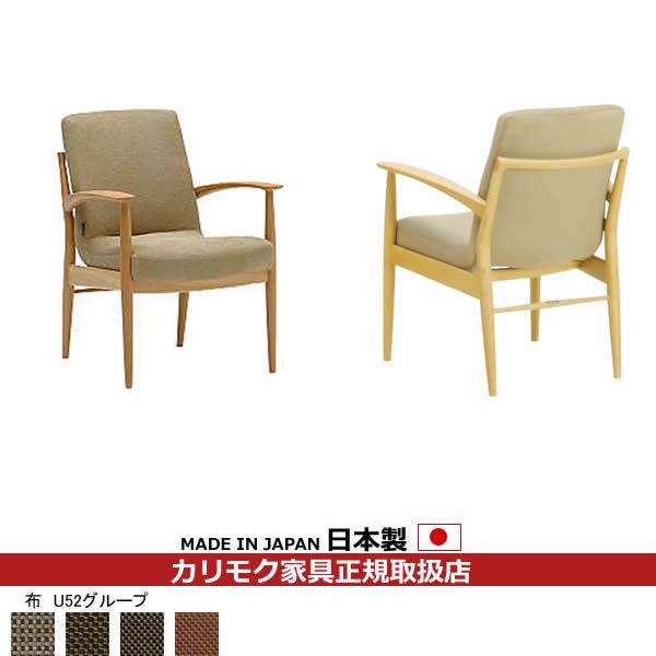 カリモク ダイニングチェア/ CD31モデル 平織布張 肘付食堂椅子 【COM オークD・G・S/U52グループ】【CD3100-U52】
