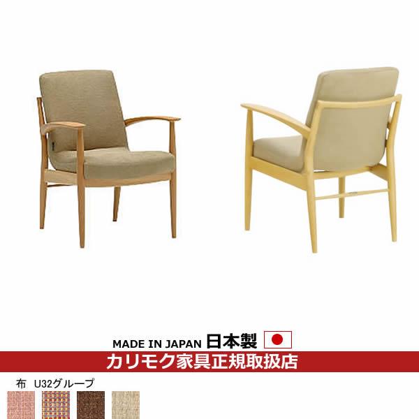 カリモク ダイニングチェア/ CD31モデル 平織布張 肘付食堂椅子 【COM オークD・G・S/U32グループ】【CD3100-U32】