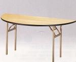 宴会テーブル 半円型 幅1200×奥行600mm 【国産】【ET-1200RH】