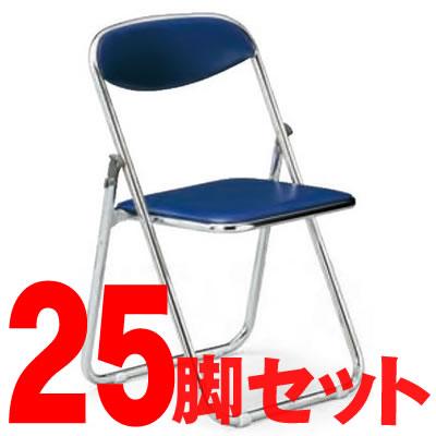 【25脚セット】国産折り畳みイス・折りたたみ椅子・パイプイス/直径22.2mmクロームメッキタイプ スライド式【FC-22M-25】