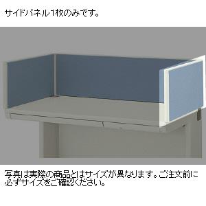 リンクス【LX-1】デスク用 デスクトップパネル サイドパネル(LX-1 2共通) (611111)【LX-084P-S】