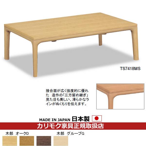カリモク リビングテーブル/こたつテーブル 幅1200mm【TS7418】