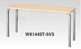 テーブルシステム WK型 サイドテーブル 幅1400mm【WK144ST】