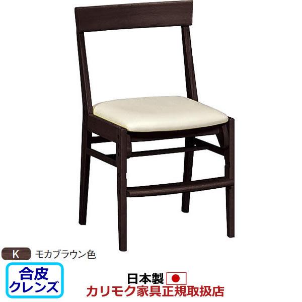 カリモク デスクチェア・学習チェア・学習椅子/ 学習チェア 幅455mm モカブラウンB色塗装【XT0611-K】