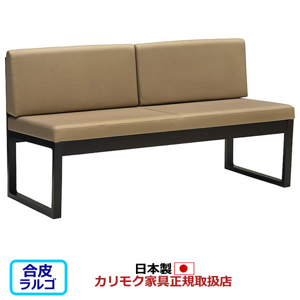 カリモク ダイニングベンチ/CA39モデル 合成皮革張 3人掛椅子 【COM グループH/ラルゴ】【CA3903-LA】