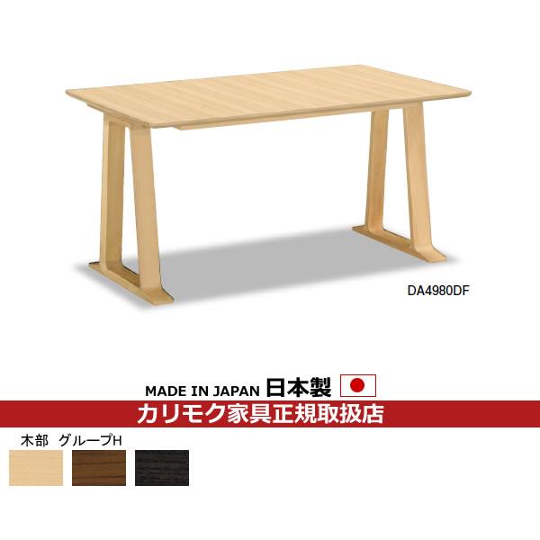 カリモク ダイニングテーブル 幅1350mm (DA4980ZW・DA4980DF) 【COM グループH】【DA4980】