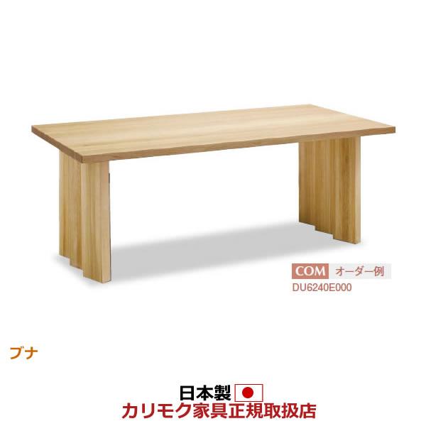 カリモク ダイニングテーブル 40mm天板厚 幅2000mm 【COM グループG】 ピュアオーク色【DU7240-G-G】