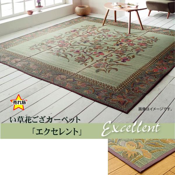 い草花ござカーペット 『エクセレント』 江戸間6畳(約261×352cm)【IK-4312506】