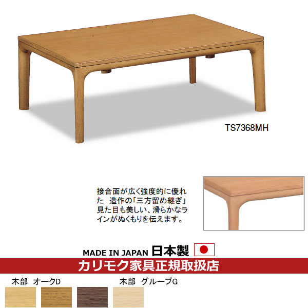 カリモク リビングテーブル/こたつテーブル 幅1050mm【TS7368】